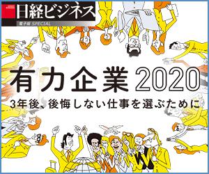 有力企業2020 ~3年後に後悔しない仕事を選ぶために~ 日経ビジネス電子版specialにて掲載中。
