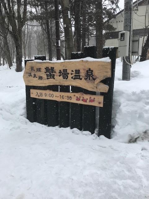 1泊2日の田沢湖旅行に行ってきました!